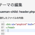 """【WP】AMPのサイトをGoogleにお知らせするために link rel =""""amphtml"""""""""""