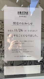 高田馬場 CAFE ROASTER 2019年11月24日閉店 次はどんな店になるんだろう? 2