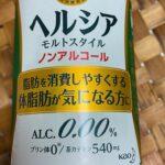 あの花王も『トクホ』で参入!ノンアルコール麦芽モルト飲料