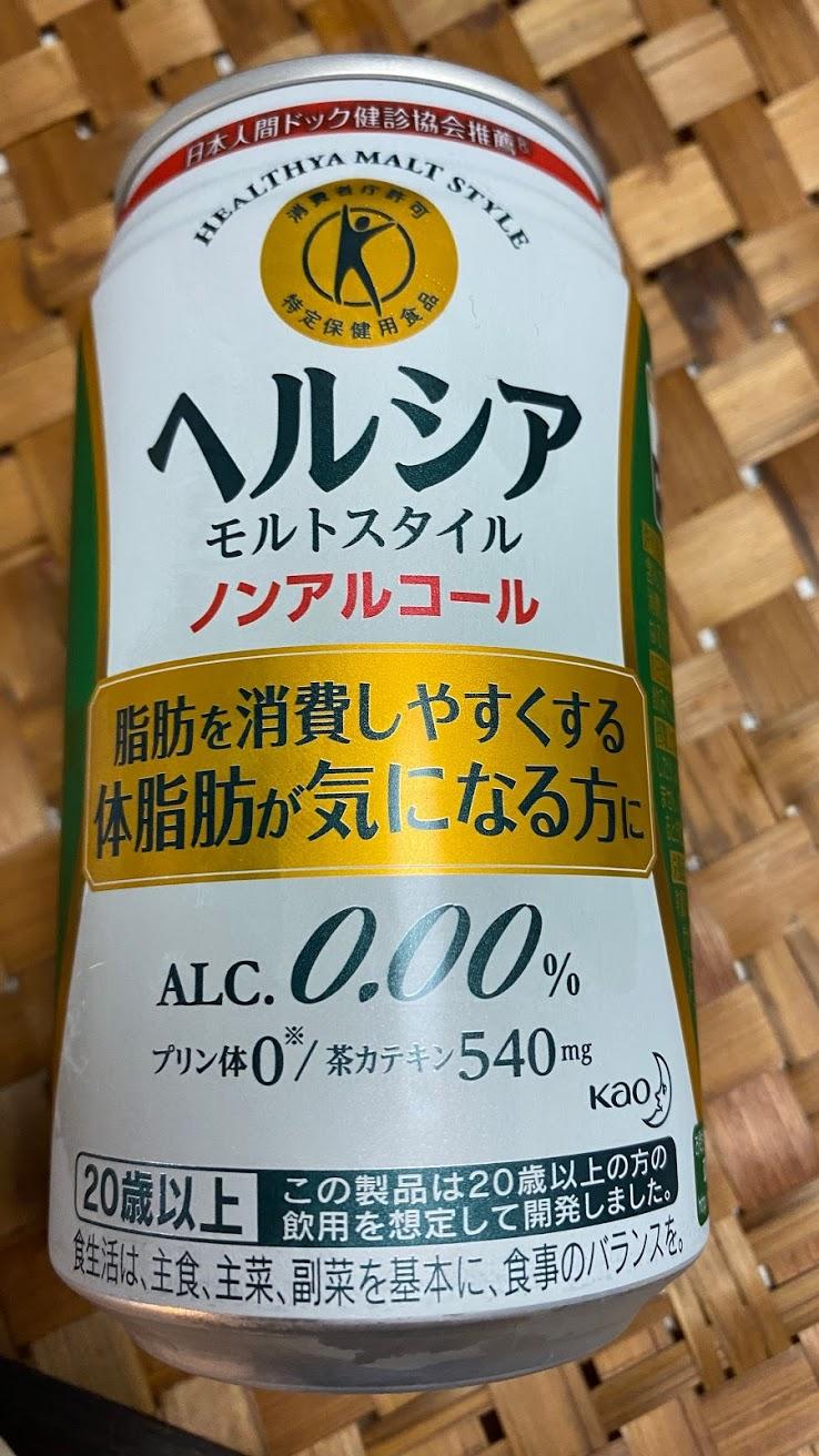 あの花王も『トクホ』で参入!ノンアルコール麦芽モルト飲料 24
