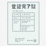 『会社設立』はいくらでできる? 定款印紙代4万円は『電子定款』で節約できる!