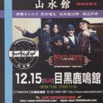 あの!山水館のライブが再び!2019/12/15/SUN