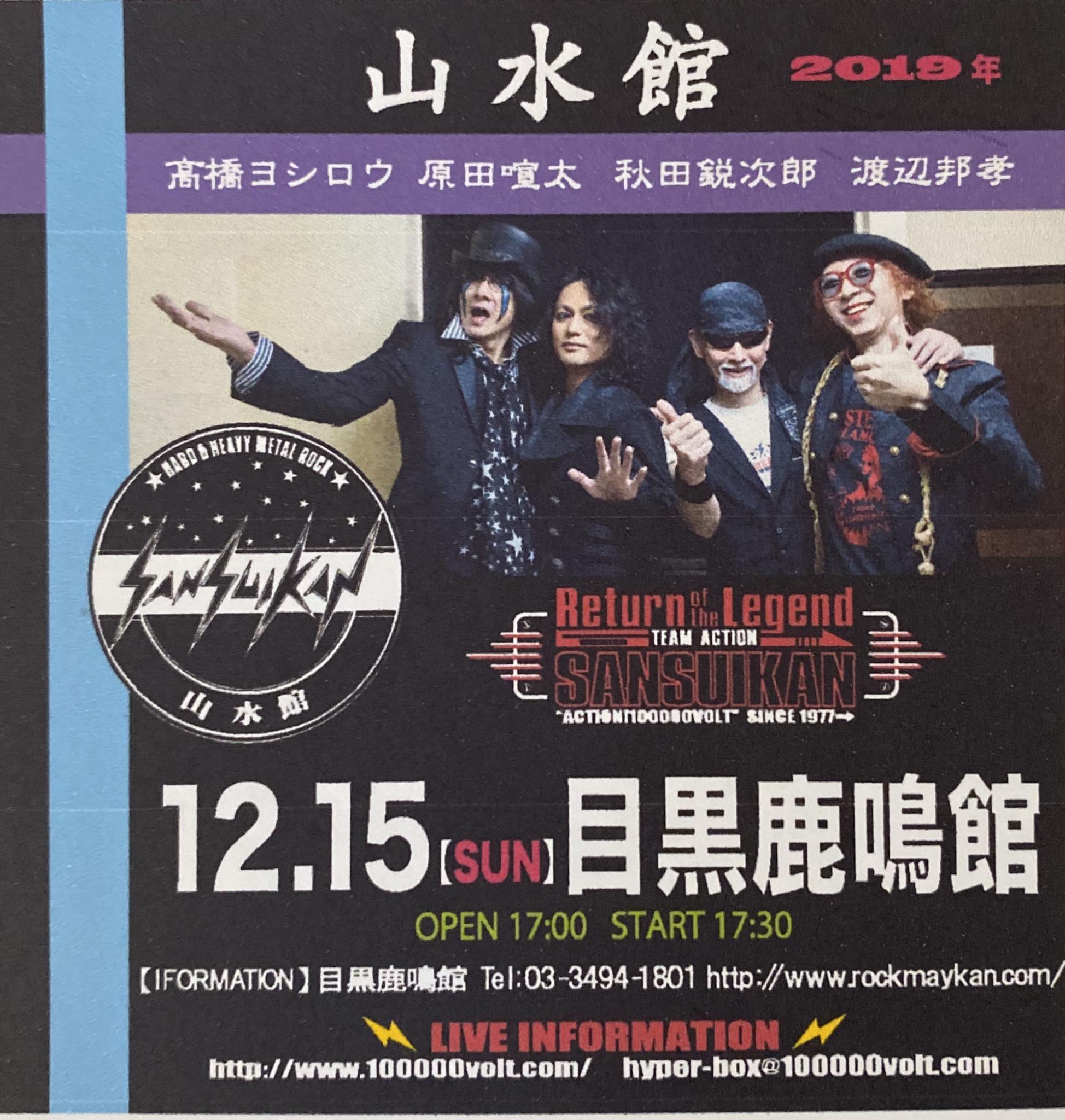 あの!山水館のライブが再び!2019/12/15/SUN 1