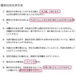日本初の『確定日付』インターネット取得サービス開始!