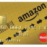 三井住友が発行する Amazon マスターゴールドカードの年会費を激安にする方法!リボ設定でリボ払いにしない高額設定にあり!Amazon Primeも自動で付属してくる!