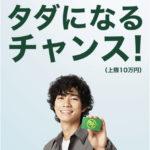 1/50の確率で全額タダ(上限10万円)は、本当に当たるのか?4/30まで使いつづけてみよう『三井住友カード』
