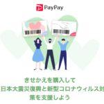 東日本大震災復興と新型コロナウィルス対策支援をPayPayのきせかえ購入300円でできる支援のカタチ