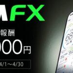 いまさらながらの高額アフィリエイトに挑戦! DMM.com 証券 FX 口座新規開設攻略法!