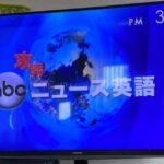 『攻略!abcニュース英語』を毎日見るだけで英語のヒアリング能力がアップする理由!abc english