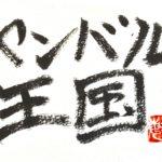 ヤンバル王国 yanbaru.online