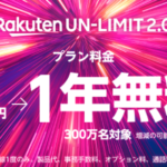 Rakuten UN-LIMIT Rakuten mini