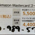 『amazon gold card』を年間4,400円で持つ方法『amazon Prime会員(年間4,900円)』付き!