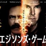 映画『エジソンズゲーム』がネット公開!