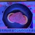 焦がし玉ねぎの上で焼く、蒸し焼きローストビーフ 低温調理