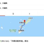 沖縄へようこそ!那覇市と名護市の距離は、東京と茅ヶ崎の距離とほぼ同じ70km
