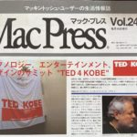 TED4 KOBEの想い出 MacPress