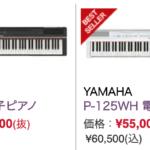 入門者用 ヤマハ電子ピアノ P125 実売価格6万円からCASIO Privia PX-S3000 7万円まで
