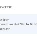"""ブログでJavaScriptの『document.write(""""ブログに表示"""")でブログでプログラミング"""