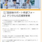 最大150万円!『中小企業デジタル応援隊事』まもなく登録締め切り!