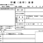 『印鑑届書』法人設立 『会社判』登録の裏ワザ