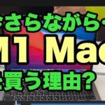 今さらながらM1 mac を買う理由は起動の速さ!