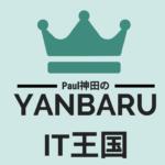 ポール神田のヤンバルIT王国 毎週水曜日18時 77.6MHz