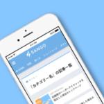 はじめてのWordPress有料テーマ『SANGO』にトライ!