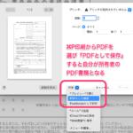 無料でPDF編集&加工をMacでおこなう方法