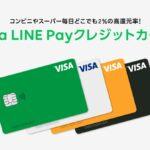 LINE Pay クレジットカード3%ポイント還元から2%ポイント還元へ それでも楽天カードの2倍!