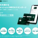 ポイント還元率5%の最強の『コンビニ&マクドナルドカード』の三井住友カードの『NL(NumberLess)』が届いた!