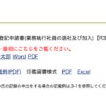 合同会社変更登記申請書 書き方 業務執行社員の退社編