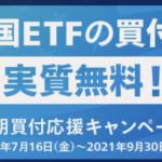 マネックスのETF10銘柄 手数料無料キャンペーン